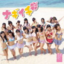 ナギイチ(Type-B CD DVD) NMB48