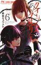 クイーンズ クオリティ 6 (フラワーコミックス) 最富 キョウスケ