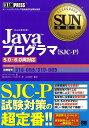 Javaプログラマ(SJC-P)5.0・6.0両対応 [ ポー...