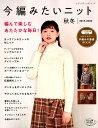 今編みたいニット秋冬(2019-2020) (レディブティックシリーズ)