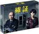 確証〜警視庁捜査3課 DVD BOX [ 高橋克実 ]