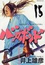 バガボンド(15) (モーニングKC) [ 井上雄彦 ]