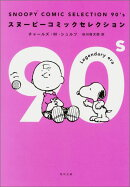 SNOOPY��COMIC��SELECTION��90��s