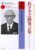 松下幸之助発言集ベストセレクション(第10巻)