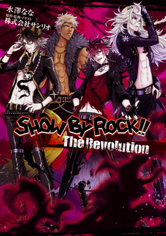 SHOW BY ROCK!! The Revolution [ 水澤 なな ]
