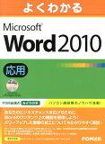 很明白的Microsoft Word 2010应用[富士通目的港船边·M ][よくわかるMicrosoft Word 2010応用 [ 富士通エフ・オー・エム ]]