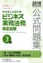 ビジネス実務法務検定試験3級公式問題集〈2018年度版〉 東京商工会議所
