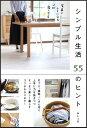 シンプル生活 55のヒント [ みしぇる ]