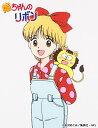 「姫ちゃんのリボン」メモリアル DVD-BOX [ 水沢めぐみ ]