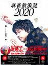 麻雀放浪記2020 [ 斎藤工 ]