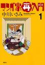 マンガ家再入門(1) (ワイドKC)