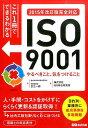 ISO9001 [ ISO総合研究所 ]