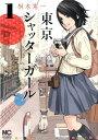 東京シャッターガール(1) (ニチブンコミックス) [ 桐木憲一 ]