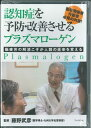 DVD>認知症を予防・改善させるプラズマローゲン [ 藤野武彦 ]