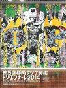 第5回福岡アジア美術トリエンナーレ2014 完全記録集 [ 五十嵐理奈 ]