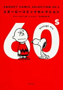 SNOOPY��COMIC��SELECTION��60��s