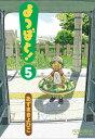 よつばと!(5) (電撃コミックス) [ あずまきよひこ ]