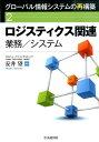 グローバル情報システムの再構築(2) [ 安井望 ]