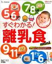 すぐわかる!離乳食mini ひよこクラブ特別編集 (ベネッセ・ムック たまひよブックス)