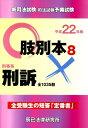 新司法試験司法試験予備試験肢別本(平成22年版 8)