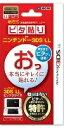 【送料無料】ピタ貼り for ニンテンドー3DS LL