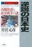 逆説の日本史(20(幕末年代史編 3)) [ 井沢元彦 ]