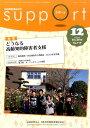 さぽーと(no.719(2016・12)) [ 日本知的障害者福祉協会 ]