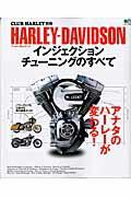 HARLEY-DAVIDSON�������������塼�˥Τ��٤�