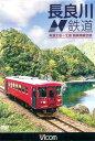 DVD>長良川鉄道 美濃太田〜北濃越美南線全線 (<DVD>)