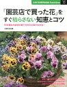 「園芸店で買った花」をすぐ枯らさない知恵とコツ [ 主婦の友社 ]