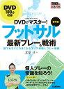 DVDでマスター! 保存版 フットサル最新プレー&戦術 誰で...
