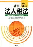 演習法人税法(平成25年版) [ 全国経理教育協会 ]