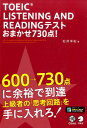 TOEIC LISTENING AND READING TEST おまかせ730点!