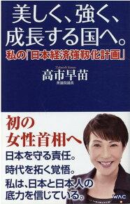 美しく、強く、成長する国へーー私の「日本経済強靱化計画」-- (WAC BUNKO) [ 高市 早苗 ]