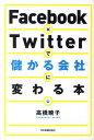 Facebook×Twitterで儲かる会社に変わる本 [ 高橋暁子 ]