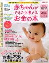 赤ちゃんができたら考えるお金の本(2018年度新制度対応版) 妊娠・出産・育児でかかる&もらえるお金