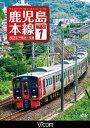 鹿児島本線 下り 1 門司港〜荒尾 [ (鉄道) ]