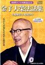 金子大榮法話集 生地願楽寺昭和29年(CD4枚組) [ 金子大榮 ]