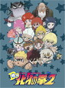 TVアニメ「DD北斗の拳2」DVD-BOX [ 立花慎之介 ...