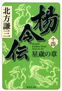 楊令伝(14(星歳の章))