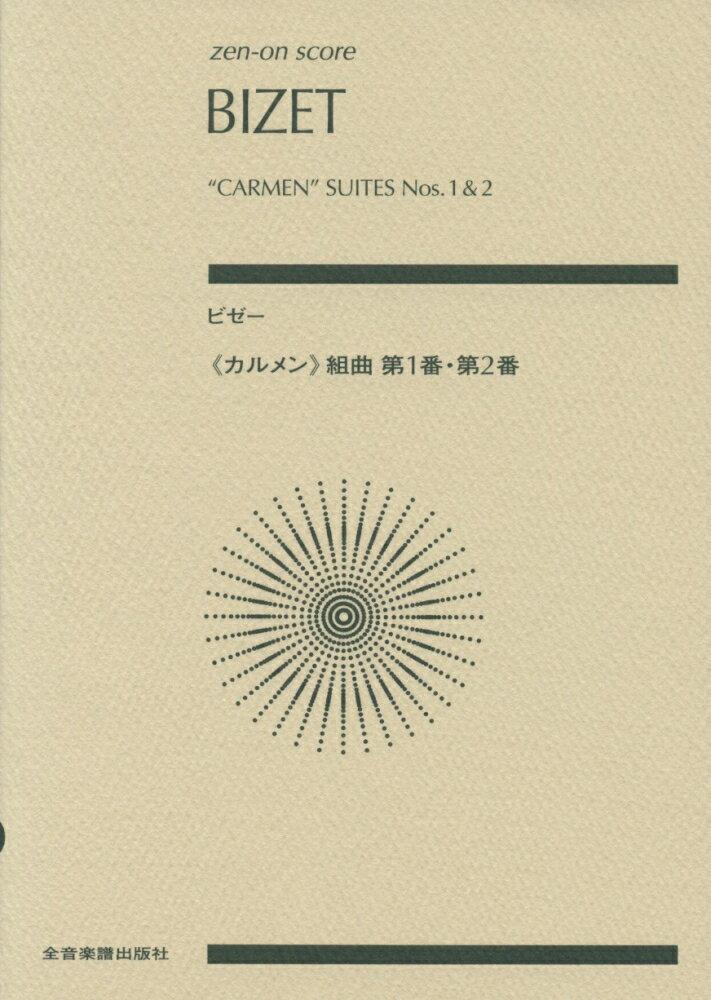 《カルメン》組曲第1番・第2番 (Zen-on ...の商品画像
