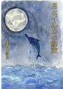 月とイルカの約束 [ 望月あけみ ]