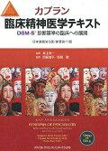 カプラン臨床精神医学テキスト第3版
