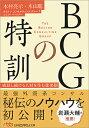 BCGの特訓 (日経ビジネス人文庫) [ 木村 亮示 ]