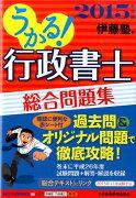 【ポイント5倍】【定番】<br />うかる!行政書士総合問題集(2015年度版)