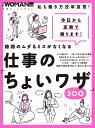 時間のムダ&ミスがなくなる 仕事の「ちょいワザ」300 (日経WOMAN別冊) [ 日経WOMA