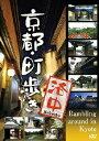 京都・町歩き 洛中 [ (BGV) ]