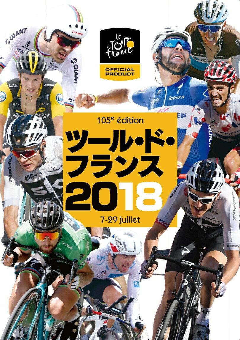 ツール・ド・フランス2018スペシャルBOXBlu-ray[(スポーツ)]