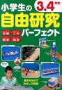 小学生の自由研究パーフェクト3.4年生 [ 成美堂出版株式会...