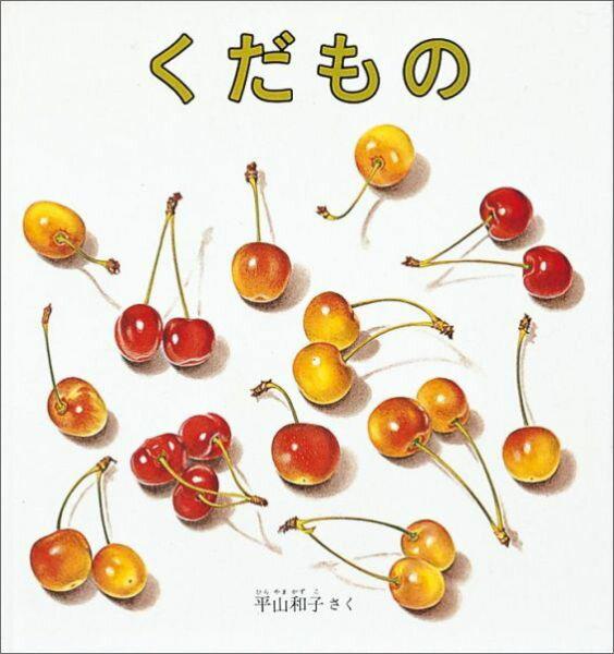 くだもの [ 平山和子 ]...:book:10103239